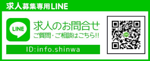 LINE ID shinwa.group